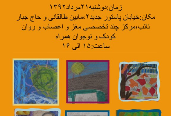 سمینار تفسیر نقاشی کودک