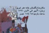 نمایشگاه نقاشی و طراحی بخش هنری گروه قاصدک