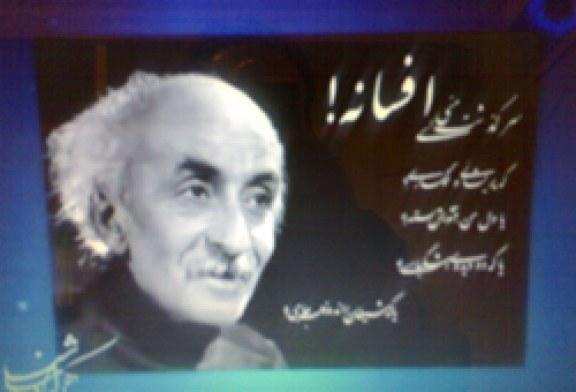 هزار و یکشب ، نیما یوشیج