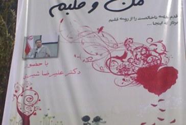 سمینار مهارت ازدواج دکتر شیری، دانشگاه آزاد تبریز۲۶مهر
