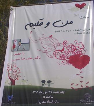سمینار مهارت ازدواج دکتر شیری، دانشگاه آزاد تبریز26مهر
