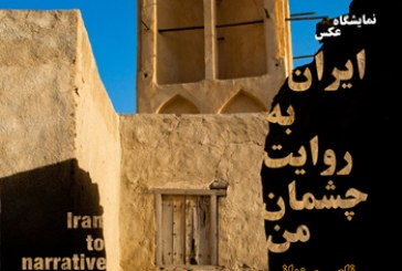 ایران به روایت چشمان من