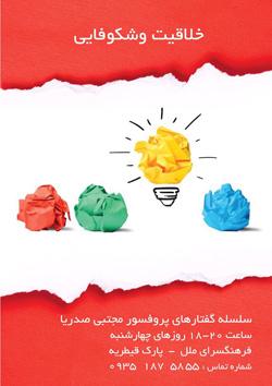سلسله گفتارهای پروفسور مجتبی صدریا
