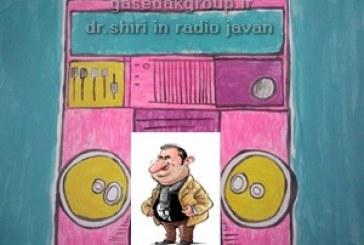 دکتر شیری در رادیو جوان۱۸شهریور