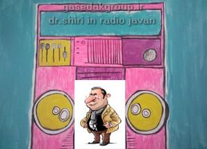 دکتر شیری در رادیو جوان18شهریور
