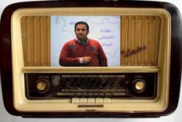 دکتر شیری در رادیو جوان-۳۰اردیبهشت