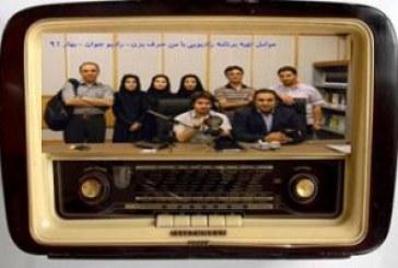 نامزدیهای اشتباه۲-دکتر شیری در رادیو جوان-۳تیر