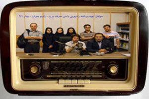 نامزدیهای اشتباه2-دکتر شیری در رادیو جوان-3تیر