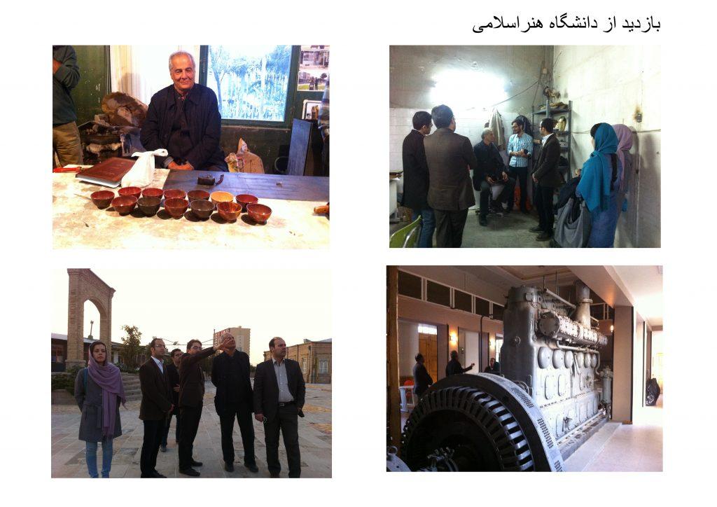 بازدید از دانشگاه هنر اسلامی