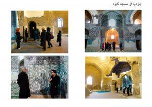 بازدید از مسجد کبود