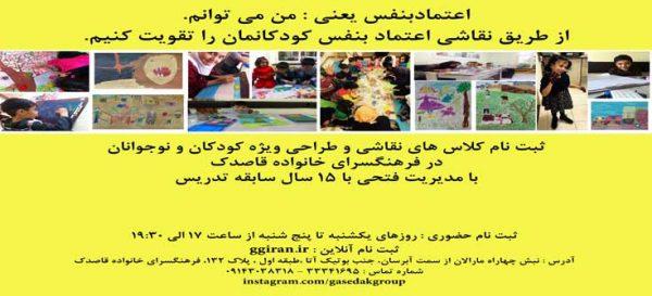 ثبت نام كلاسهای طراحی و نقاشی