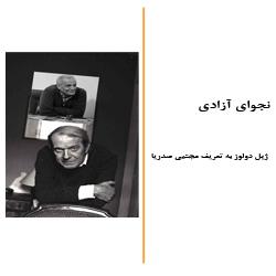 دانلود رایگان کتاب نجوای آزادی/مجتبی صدریا