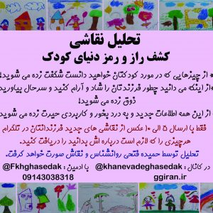 تحلیل نقاشی کودک