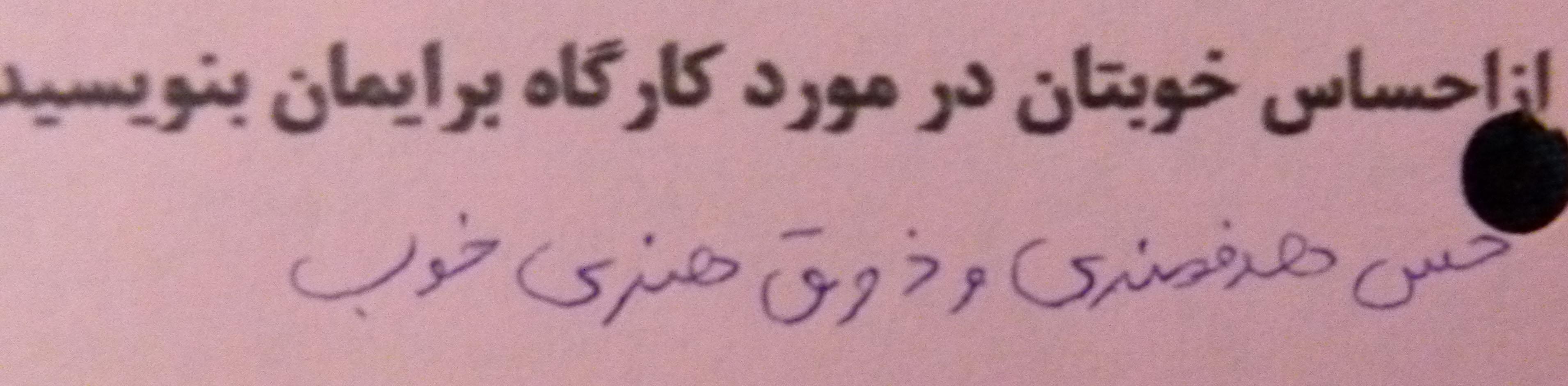نظرات شرکت کنندگان کارگاه نقاشی روی پارچه - وحیده فتحی - فرهنگسرای خانواده قاصدک
