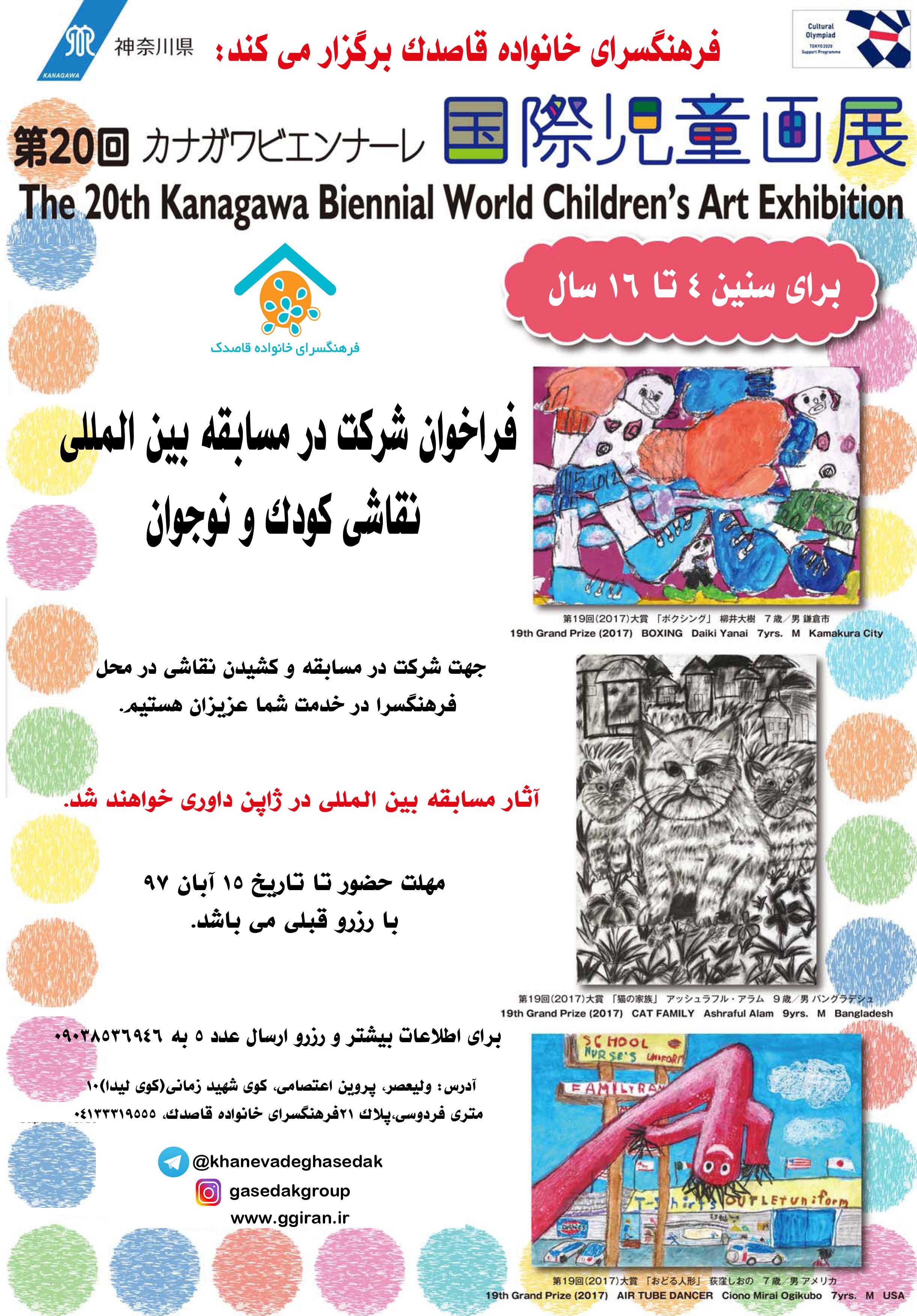 فراخوان شرکت در مسابقه بین المللی کودک و نوجوان