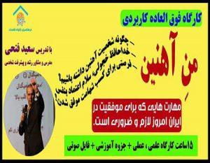 تصویر-شاخص-کارگاه-من-آهنین-سعید-فتحی