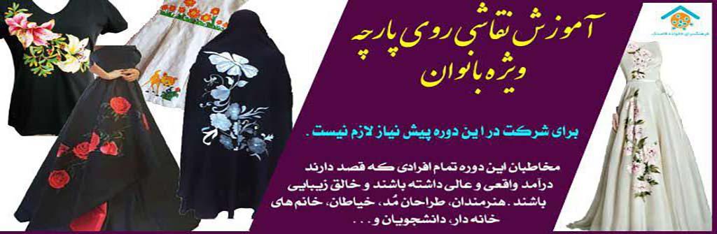 نقاشی-روی-پارچه- وحیده فتحی- فرهنگسرای قاصدک