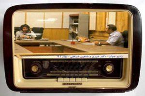 نامزدیهای اشتباه-دکتر شیری در رادیو جوان-27 خرداد
