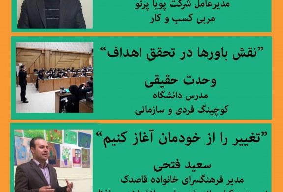 گفتمان استادن محمدنژاد،حقیقی و فتحی در فرهنگسرای خانواده قاصدک