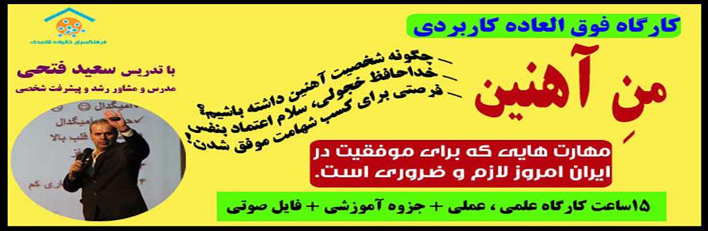 کارگاه-من-آهنین- سعید فتحی