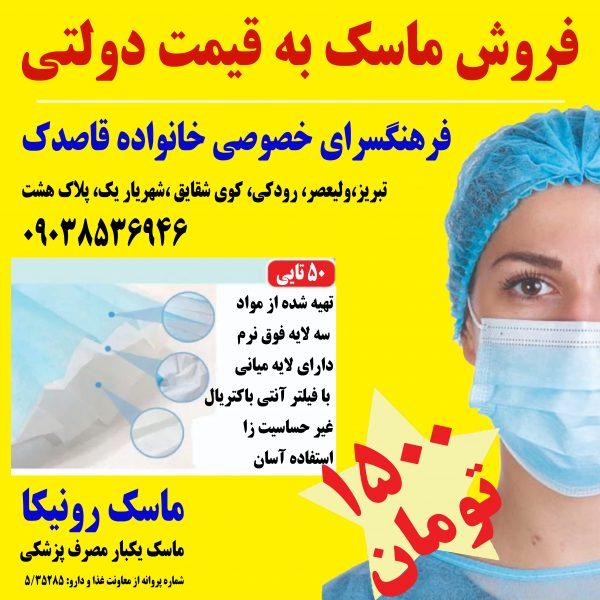 فروش ماسک تنفسی رونیکا